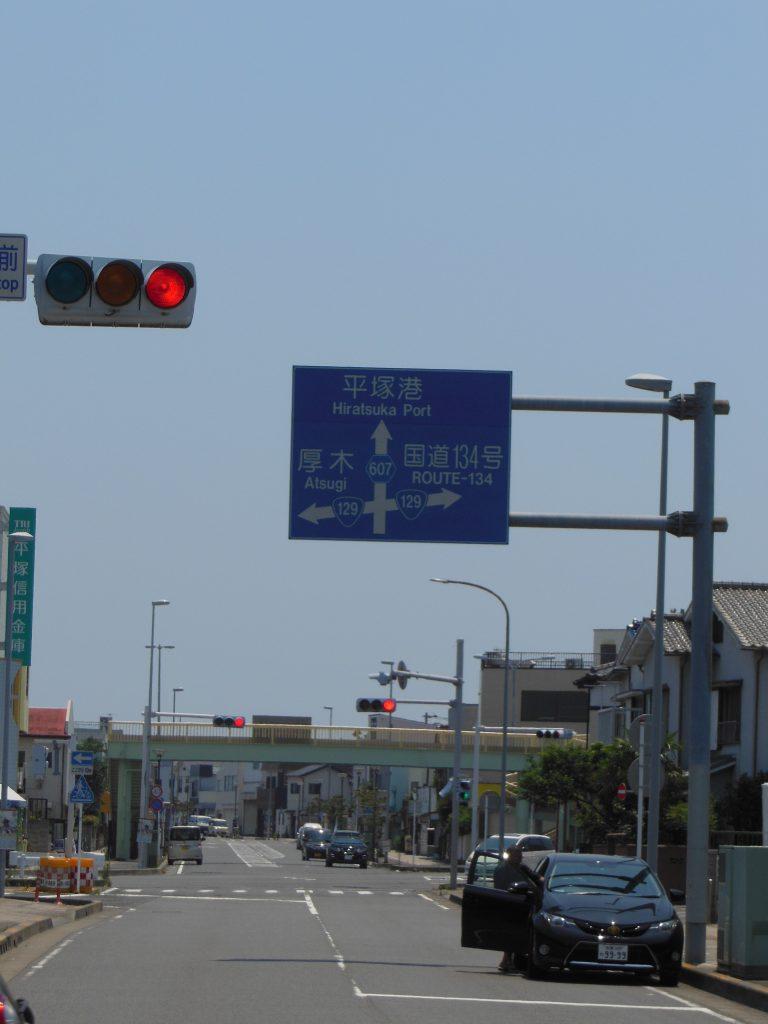 平塚港に向かう道