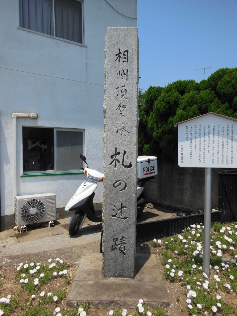須賀の辻跡