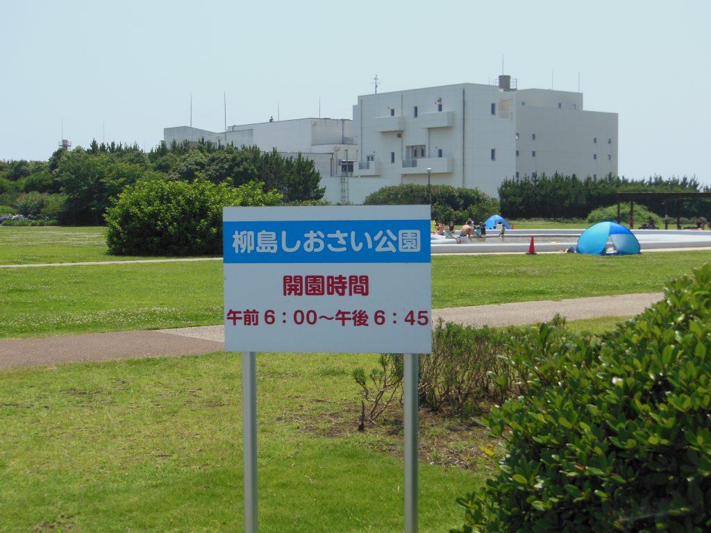 柳島しおさい公園・入口