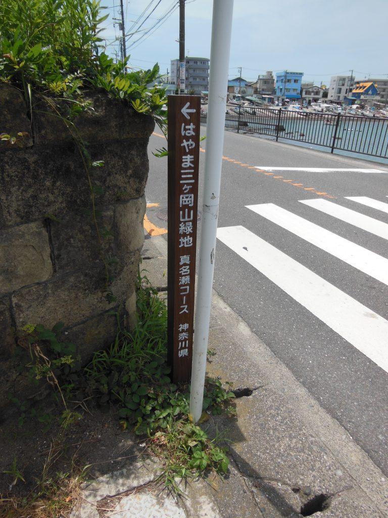 はやま三か岡山緑地・真名瀬コース入口