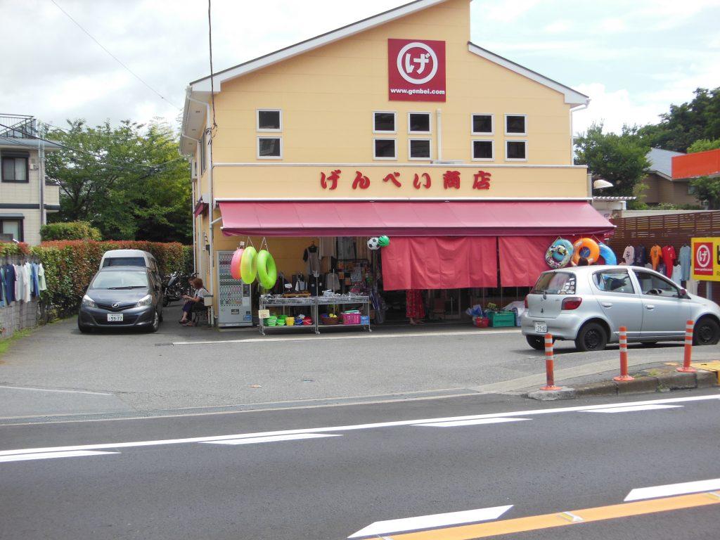 げんべい商店