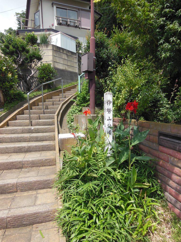 伊勢山公園入口