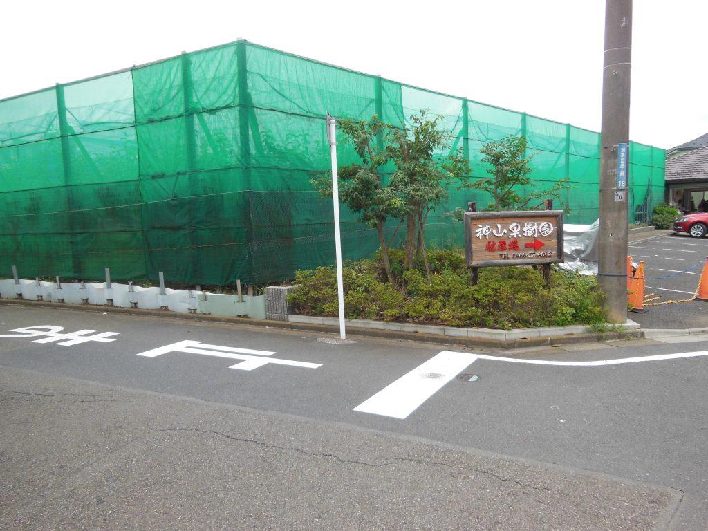 神山(こうやま)果樹園