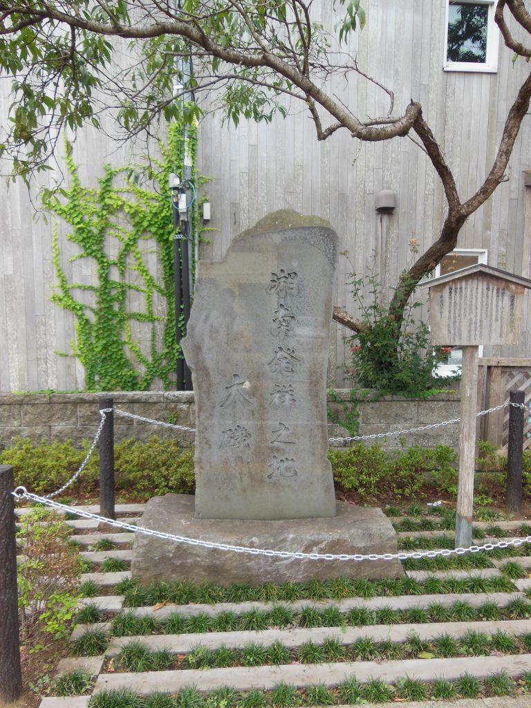鴫立庵前に建つ「湘南発祥の地」碑