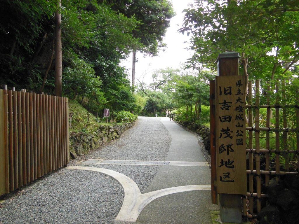 旧吉田茂邸入口