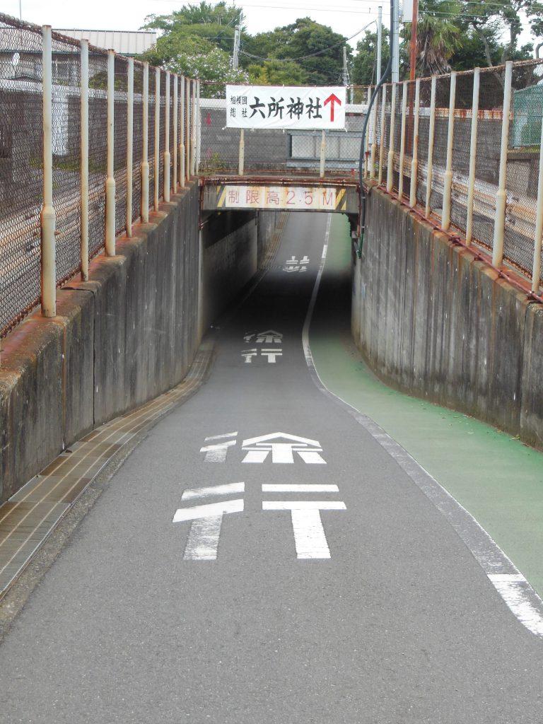 東海道線の下をくぐる参道