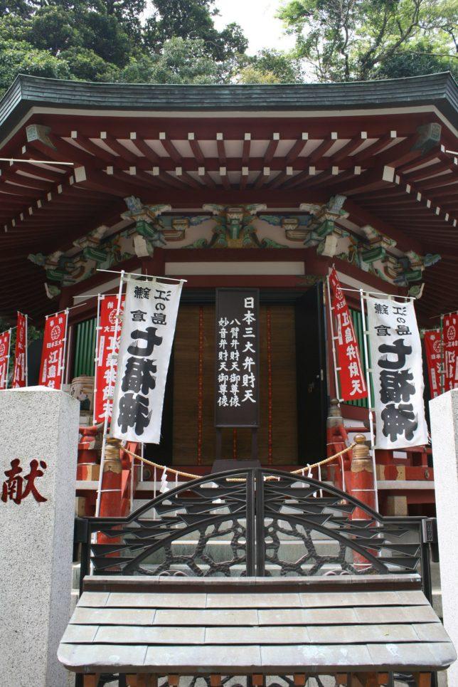 江の島神社・弁財天を安置する奉安殿
