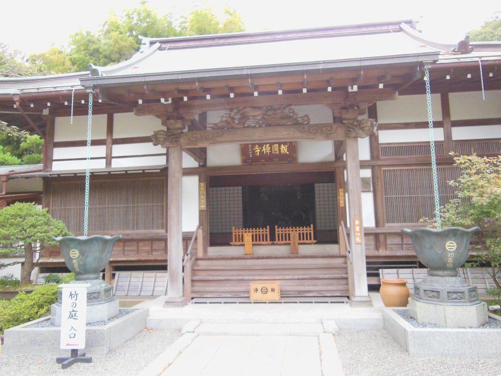 報国寺・本堂