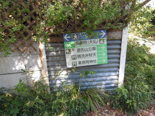 標識に従って葛岡原神社方面に進む
