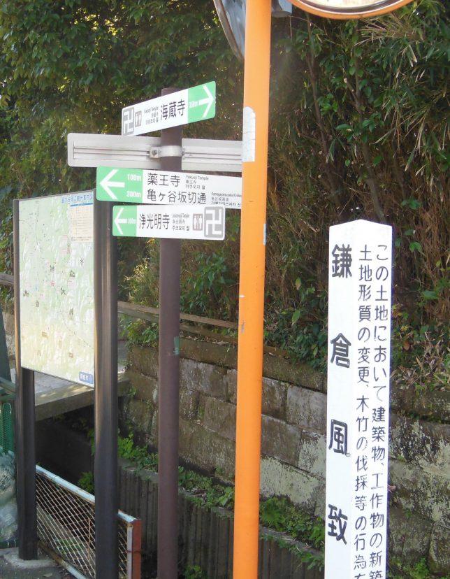 横須賀線ガードをくぐった先にある標識