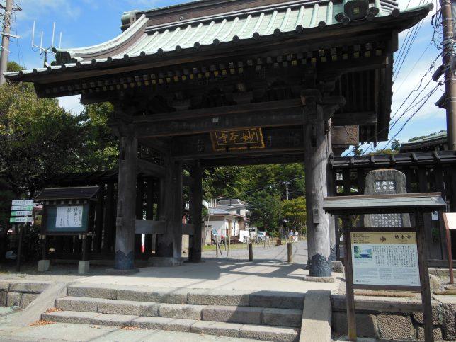 妙本寺・山門