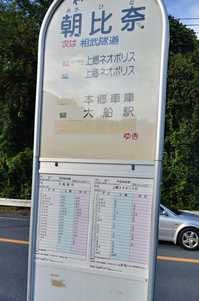 神奈中バス・朝比奈バス停