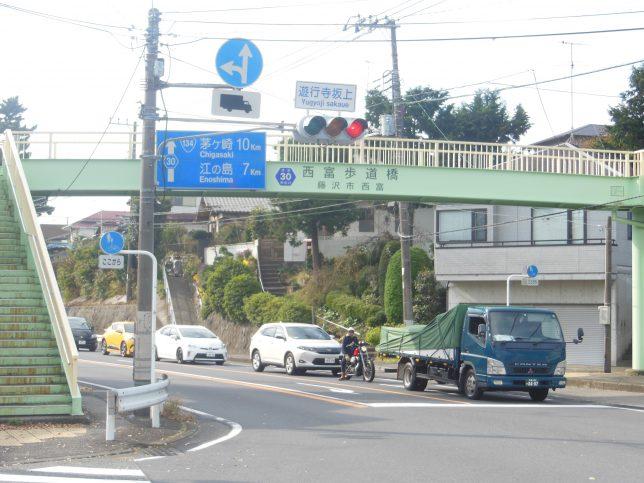 遊行寺坂上・交差点