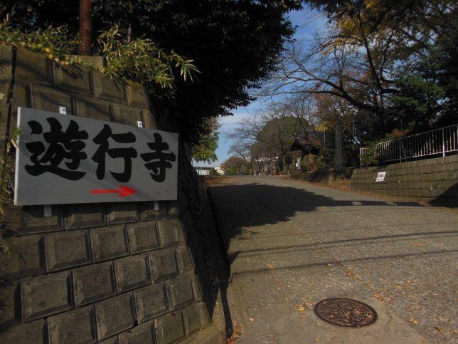 遊行寺・入口
