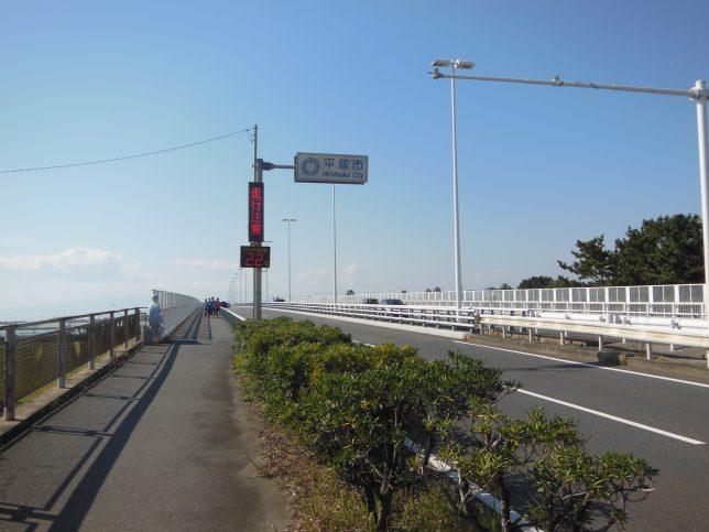 湘南大橋を渡り平塚へ
