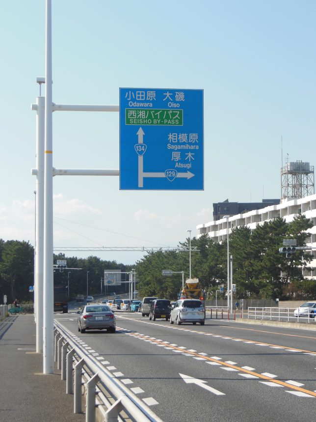 平塚の国道134号線を行く