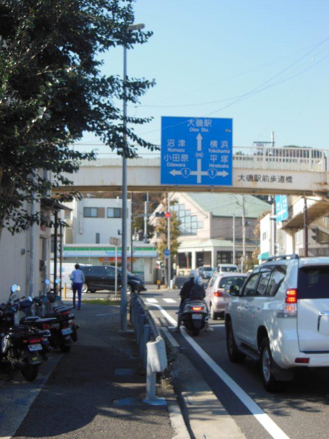 大磯駅前交差点を左へ