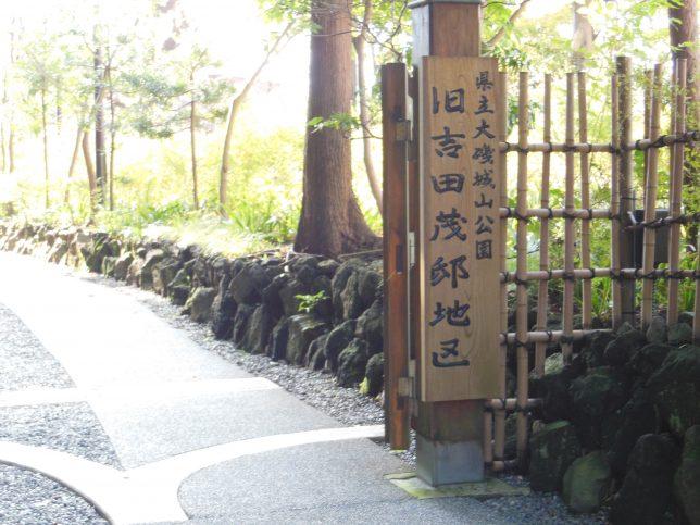 旧吉田茂邸・入口