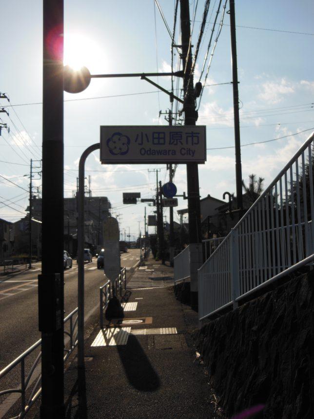 小田原市に入る