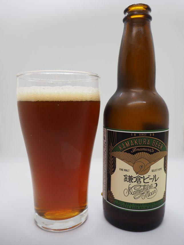鎌倉ビール・月を味わう