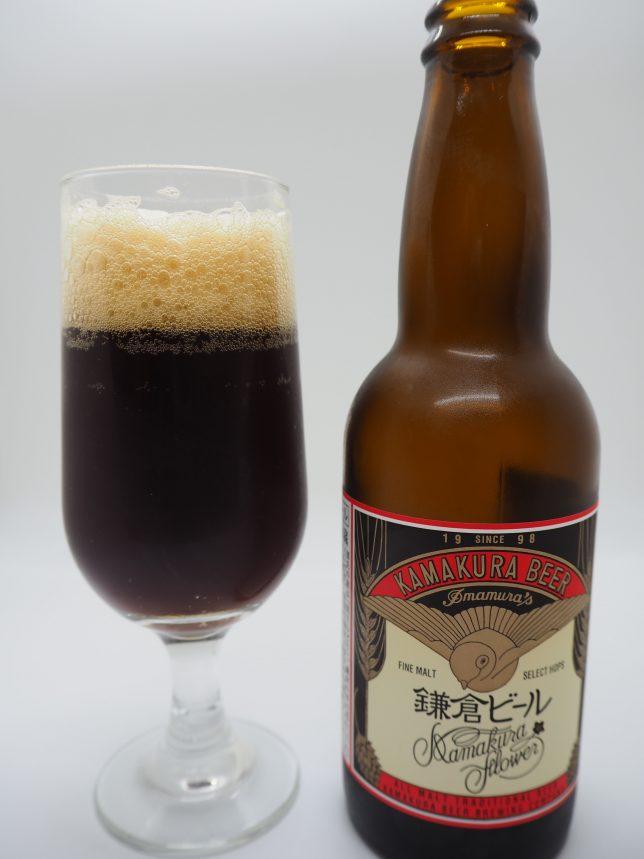 黒ビールの鎌倉ビール・花