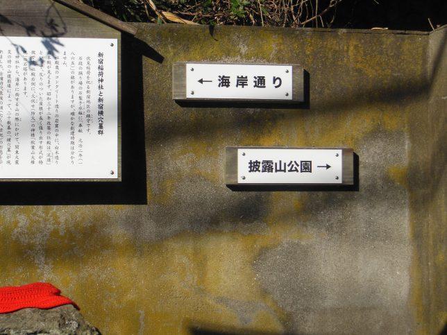 新宿稲荷神社から披露山公園方面へ