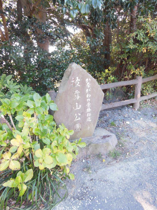 披露山公園入口に立つ石碑