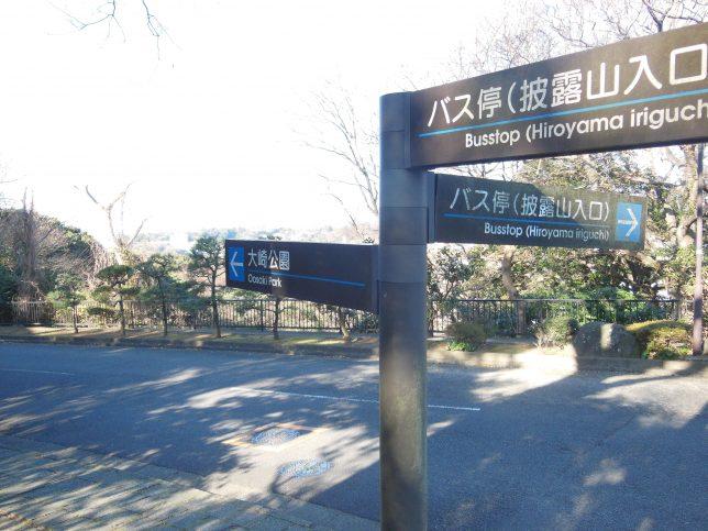 大崎公園への道しるべ