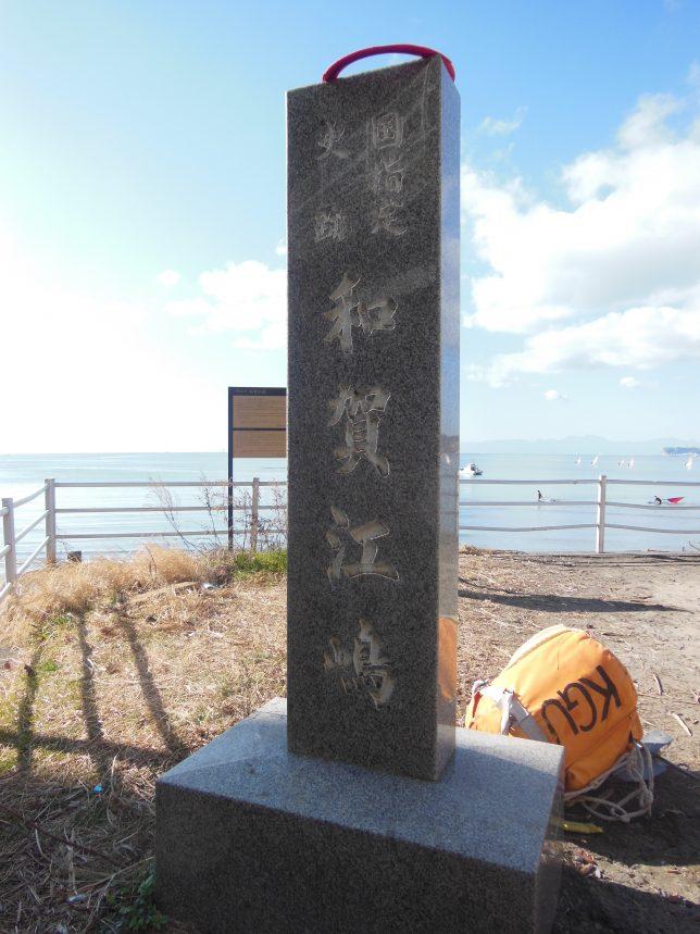 材木座海岸の端にある和賀江嶋史跡