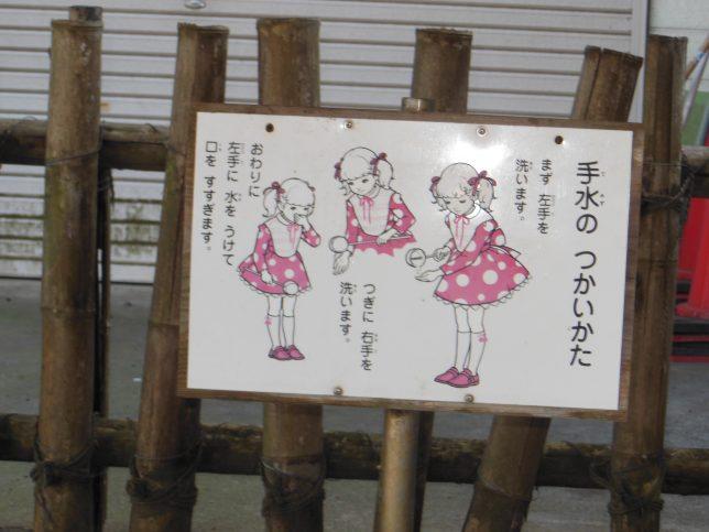 小動神社のメルヘンな手水案内