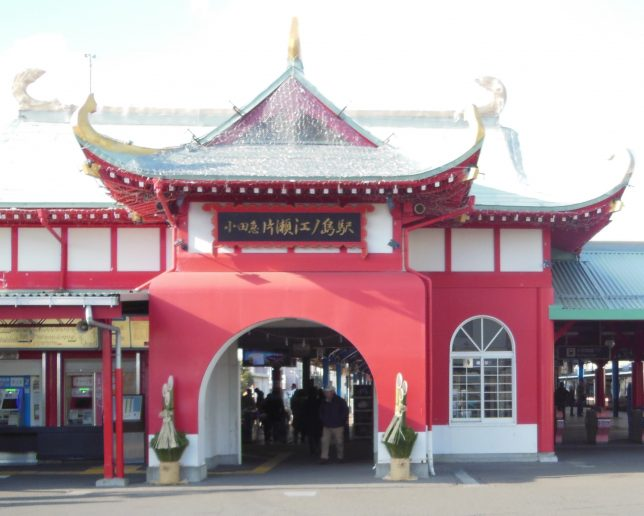 改修予定の小田急片瀬江ノ島駅