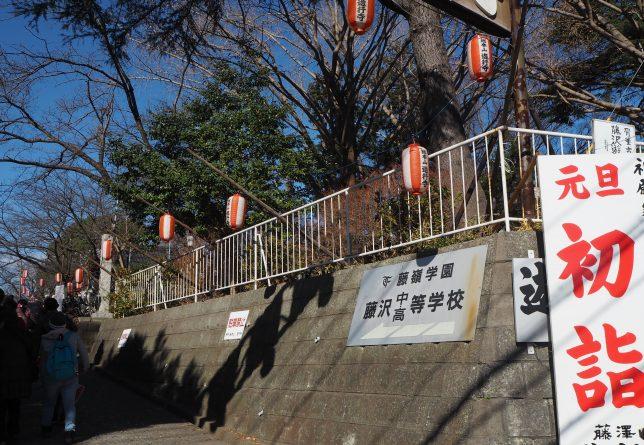 遊行寺坂の由来である遊行寺
