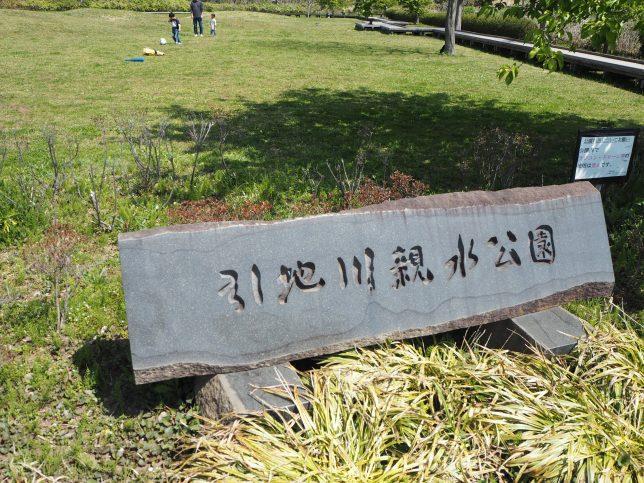 引地川親水公園入口