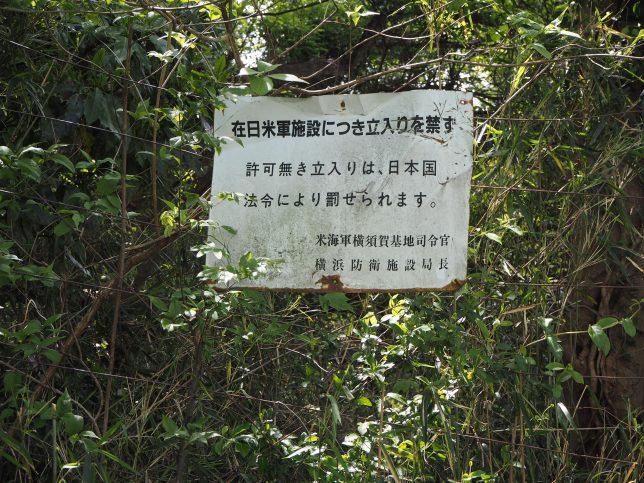 十二所果樹園に隣接するアメリカ海軍の敷地