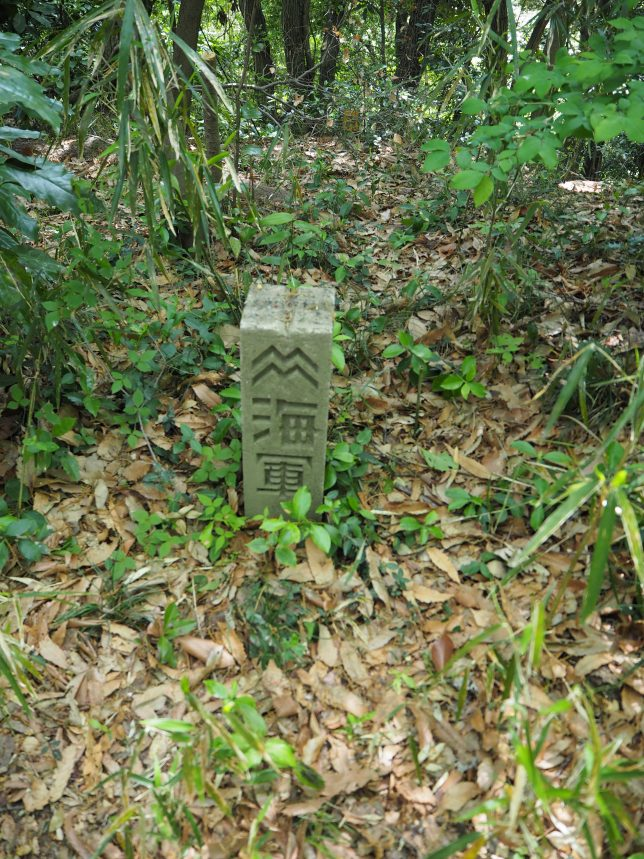 アメリカ海軍の敷地を示す標石