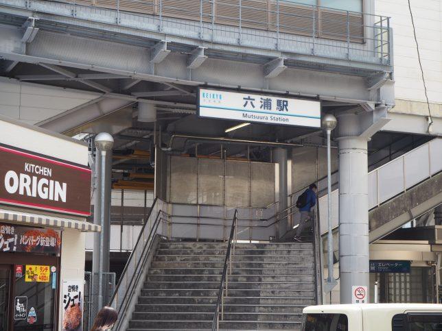 京急六浦駅