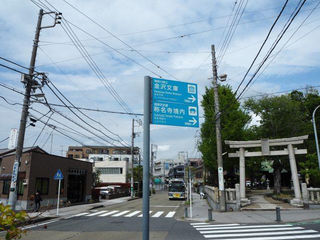 金沢八幡神社前を称名寺方面へ