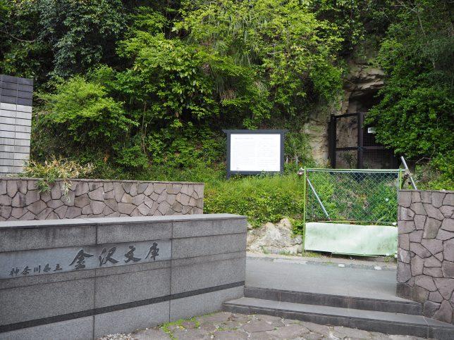 称名寺と金沢文庫の敷地をつなぐ隧道