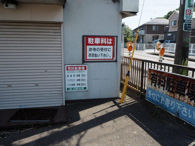 田谷の洞窟・有料駐車場