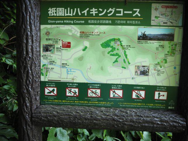 腹切やぐら前の祇園山ハイキングコーススタート地点