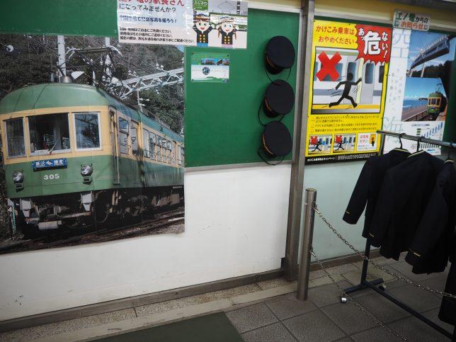 江ノ電・藤沢駅の記念写真コーナー