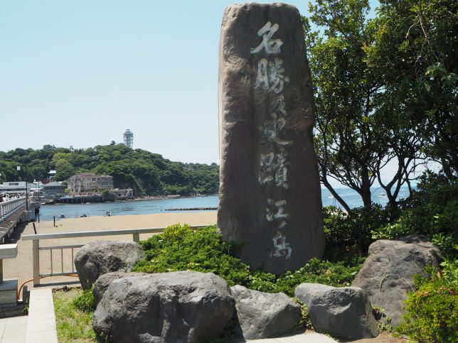 江の島・史跡碑