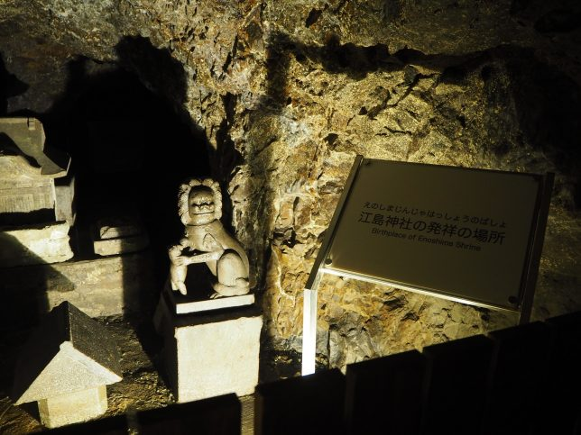 第一岩屋の奥にある江島神社発祥の地