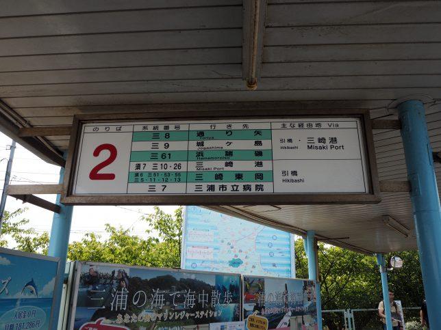城ケ島方面へのバス乗り場