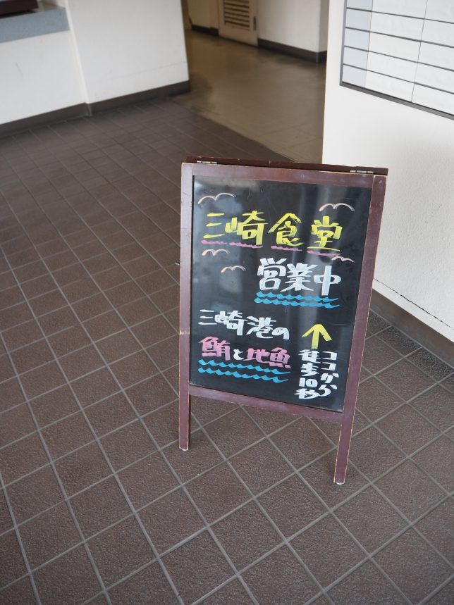 三崎食堂の案内板