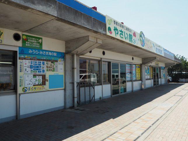三崎港内にある海の駅・うらり