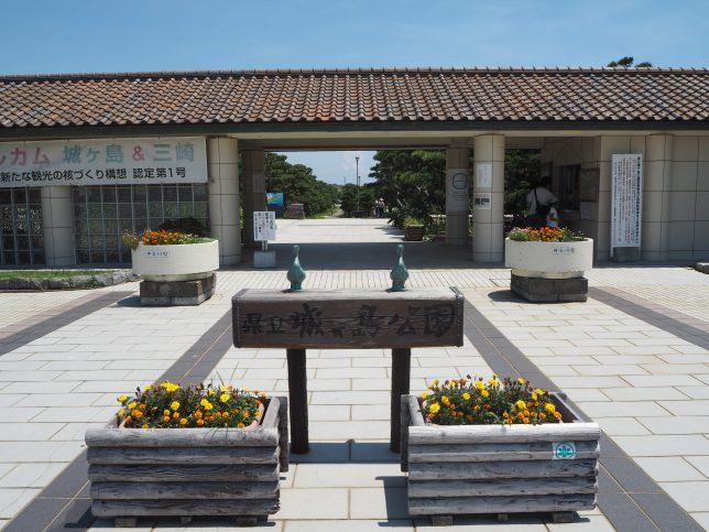 城ケ島公園・入口