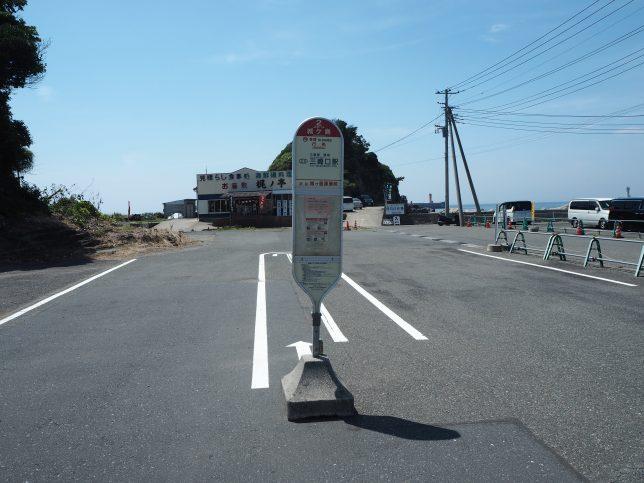 城ケ島バス停に到着