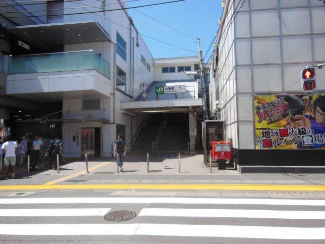 大船駅東口からスタート