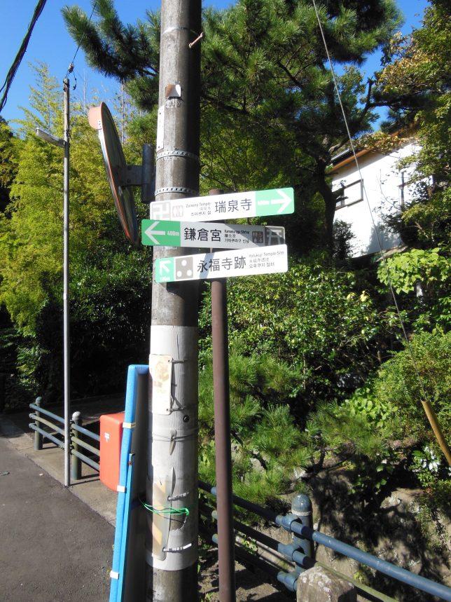 瑞泉寺から鎌倉駅方面に向かう途中にある永福寺跡